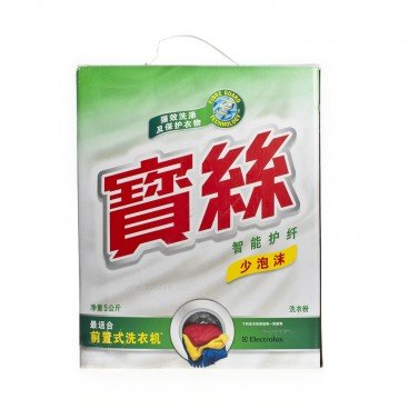 PERSIL - Washing Powder low Suds - 5KG