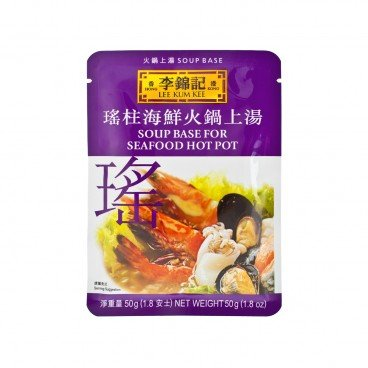 LEE KUM KEE Seafood Soup Base For Hot Pot 50G