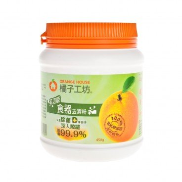 ORANGE HOUSE Stain Remover Powder Ultra 450G