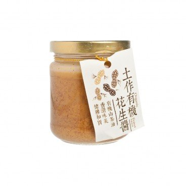 GROUND WORKS Organic Peanut Butter 160G