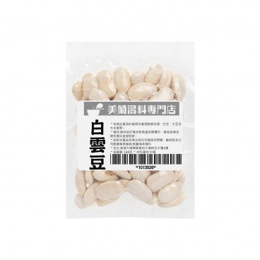 PRETTYLAND HERBAL White Kidney Beans PC