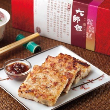 NEW YEAR PUDDING VOUCHERS-RADISH CAKE
