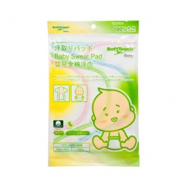 BABY SWEAT PAD
