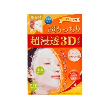 HADABISEI 3D FACIAL MASK-SUPER MOISTURIZING