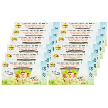 HOI TIN TONG - Voucher herbal Tortoise Plastron Jelly for Child - SET