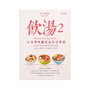 CHECKCHECKCIN Chinese Healing Soups 2 PC