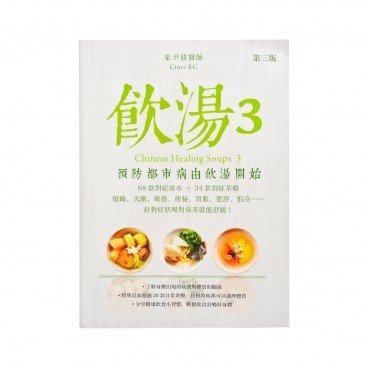 CHECKCHECKCIN Chinese Healing Soups 3 PC