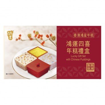VOUCHER-LUCKY GIFT SET WITH CHINESE PUDDINGS FOIL