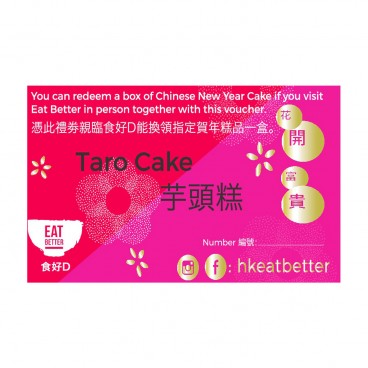 NEW YEAR PUDDING VOUCHERS-TARO CAKE