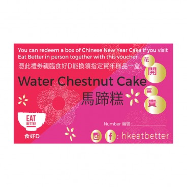 NEW YEAR PUDDING VOUCHERS-WATER CHESTNUT CAKE