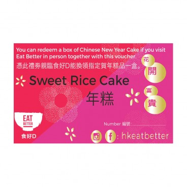 NEW YEAR PUDDING VOUCHERS-SWEET RICE CAKE