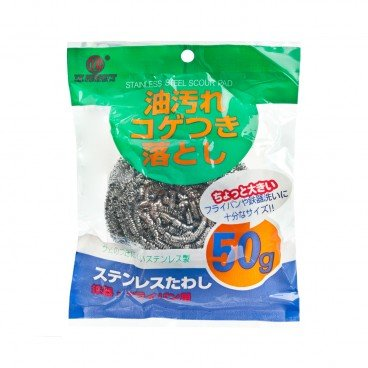 YK - Steel Cleaning Ball - 1PC