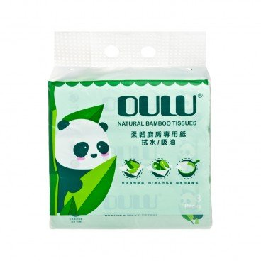 OULU Bamboo Kitchen Towel 3'S