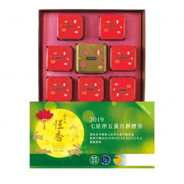 HANG HEUNG Voucher 5 Yolks Mooncake W 7 Stars 8 pcs PC