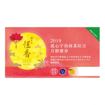 HANG HEUNG Voucher lava Matcha Red Bean Paste Mooncake 6 pcs PC