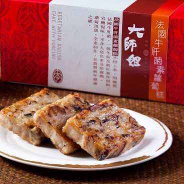 DASHIJIE - Virtual Vouchers vegetarian Radish Cake With Porcini Mong Kok - PC