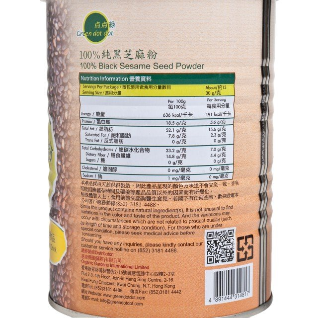 GREEN DOT DOT | 100% BLACK SESAME SEED POWDER | 士多 Ztore