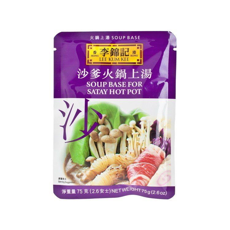 LEE KUM KEE - SOUP BASE FOR SATAY HOT POT - 75G