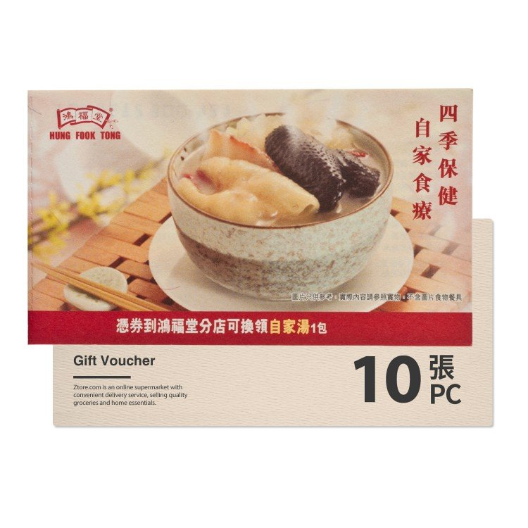 HUNG FOOK TONG - VOUCHER-HEALTHY HOME MADE SOUP - SET