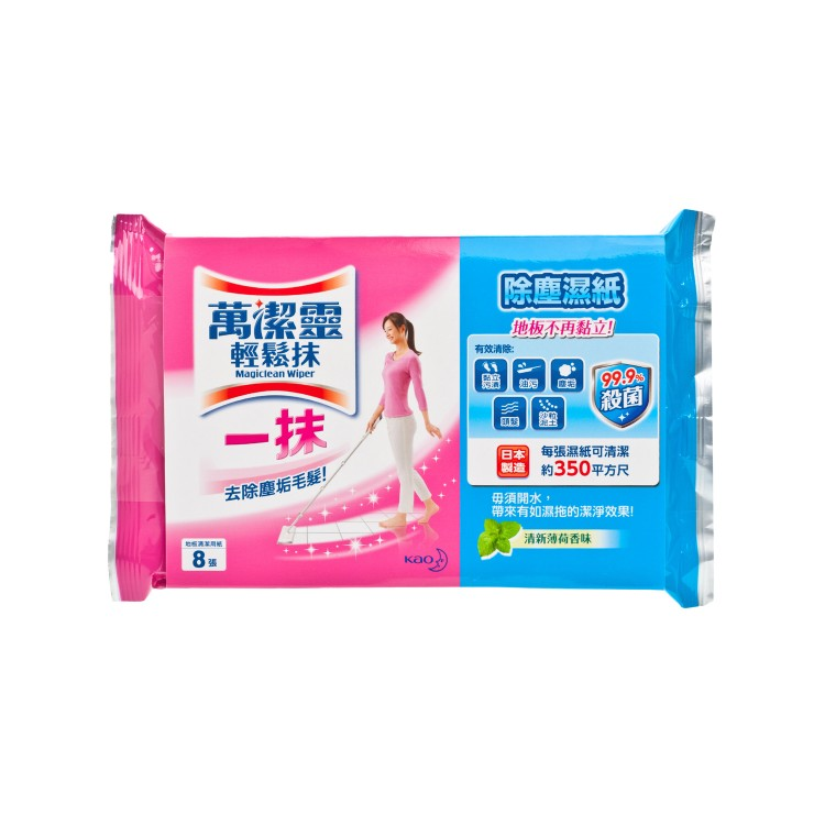 KAO MAGICLEAN - WIPER WET SHEET - 8'S