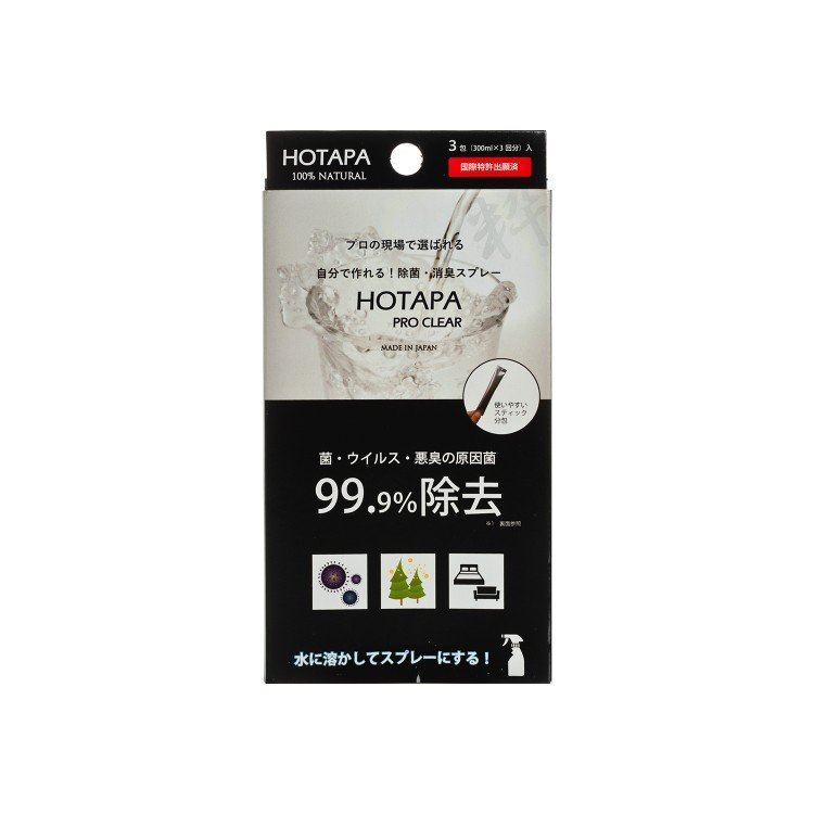 HOTAPA - PRO CLEAR NATURAL SCALLOP SHELL POWDER - 3GX3