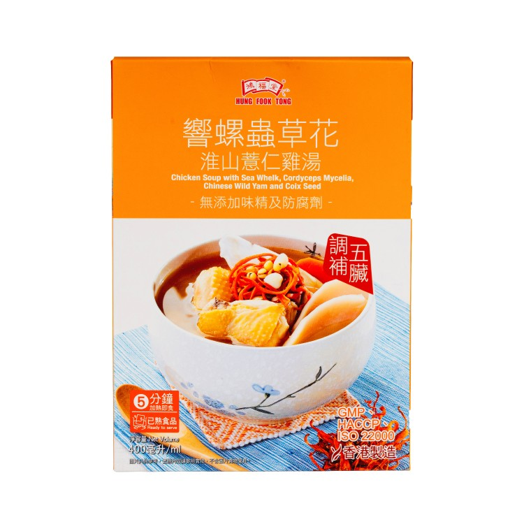 HUNG FOOK TONG - CHICKEN SOUP WITH SEA WHELK, CORDYCEPS MYCELIA, CHINESE WILD YAM, AND COIX SEED - 400ML