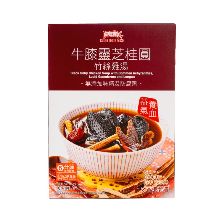 HUNG FOOK TONG - BLACK SILKY CHICKEN SOUP WITH COMMON ACHYRANTHES, LUCID GANODERMA AND DRIED LONGAN - 400ML