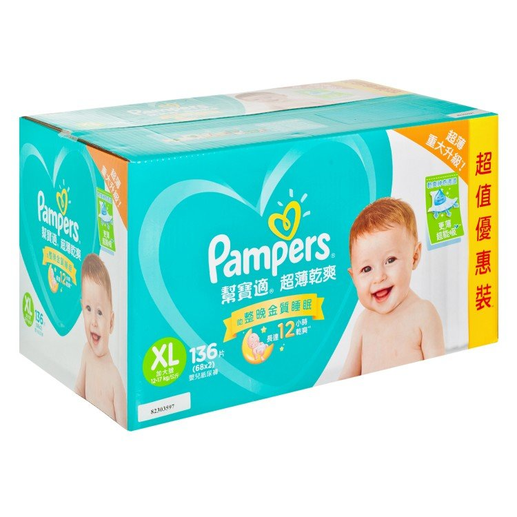 PAMPERS幫寶適 - SUPERDRY XL (CLUB PACK) - 136'S
